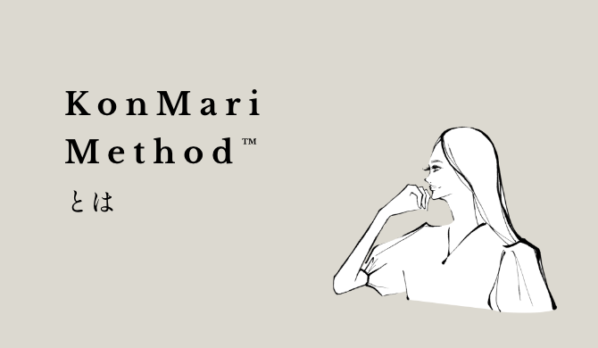 こんまりメソッドについて説明する女性のイラスト
