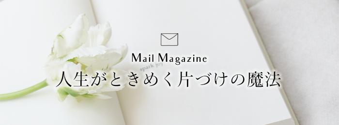 メールマガジン『人生がときめく片づけの魔法』