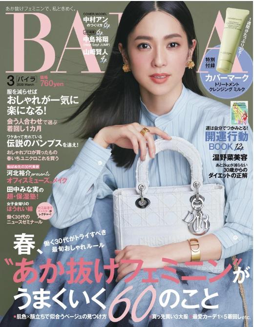 2月12日発売BAILA3月号