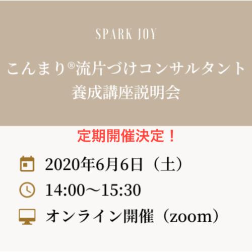 6/6オンライン説明会