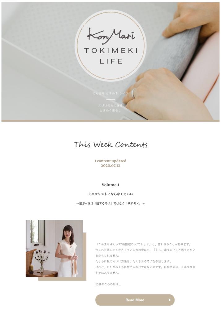 【サイトオープンのお知らせ】『KonMari TOKIMEKI LIFEー片づけの先にある、ときめく暮らしー』