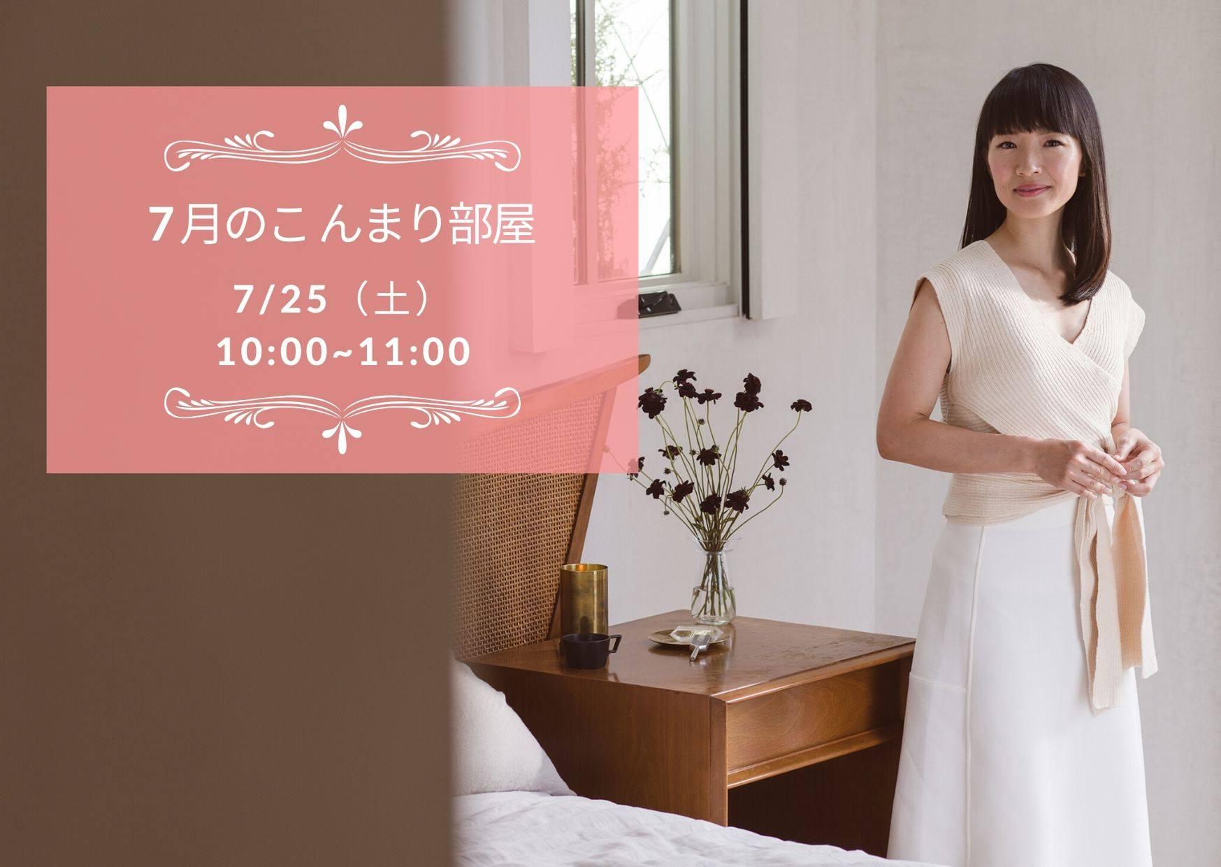 【LAからこんまりライブ配信!】7/25(土)こんまりサロン内にて開催
