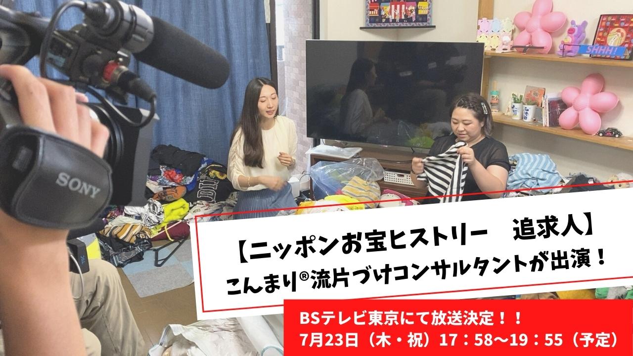 【TV放送のお知らせ】7/23(木)BSテレビ東京「ニッポンお宝ヒストリー 追求人」