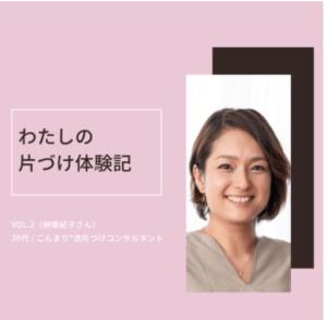 9/27(日)開催決定!「こんまり®︎流片づけコンサルタント養成講座」オンライン説明会のお知らせ