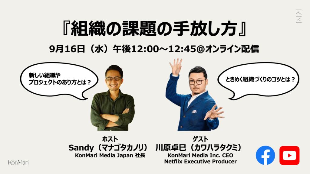 【Sandy's Online Cafe 9/16(水)開催のお知らせ】こんまり®︎メソッドプロデューサーの川原卓巳と語る『組織の課題の手放し方』