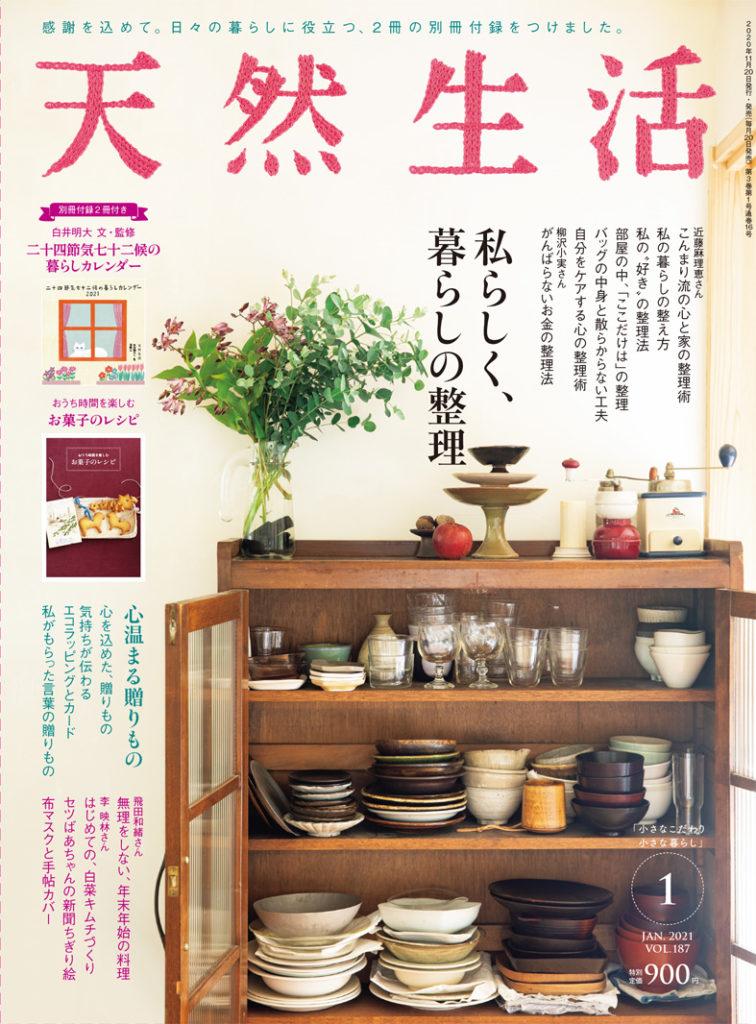 """11/20発売「天然生活」では、近藤麻理恵が""""こんまり流の心と家の整理術""""を紹介しております"""
