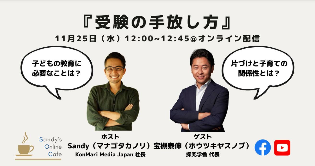 【Sandy's Online Cafe 11/25(水)開催のお知らせ】探究学舎の宝槻泰伸氏と語る『受験の手放し方』