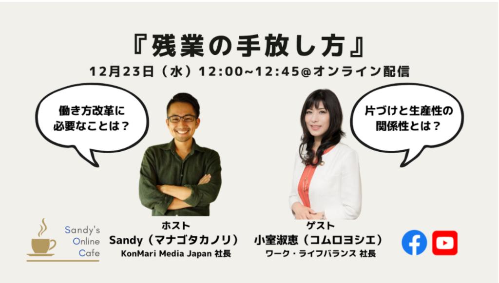 【Sandy's Online Cafe 12/23(水)開催のお知らせ】ワーク・ライフバランス社の小室淑恵氏と語る『残業の手放し方』