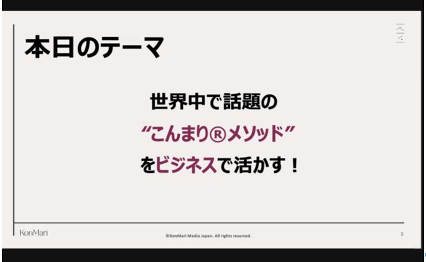 【企業講演レポート】Facebook Japan社員様に、こんまり®︎メソッドビジネスセミナーを実施いたしました