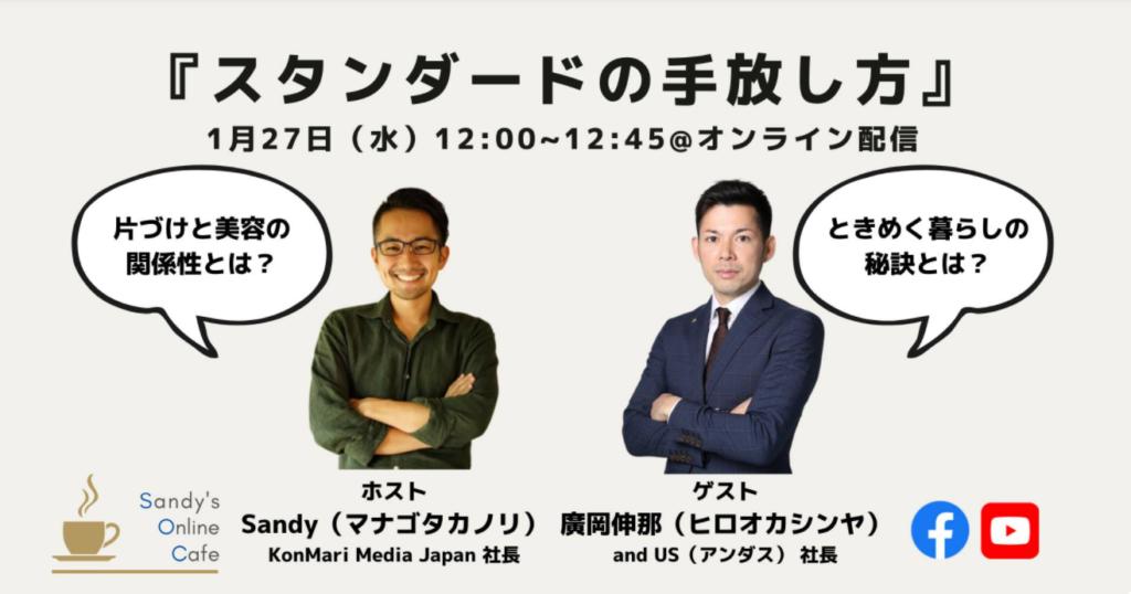 【Sandy's Online Cafe 1/27(水)開催のお知らせ】美容業界のアントレプレナー廣岡氏と語る『スタンダードの手放し方』