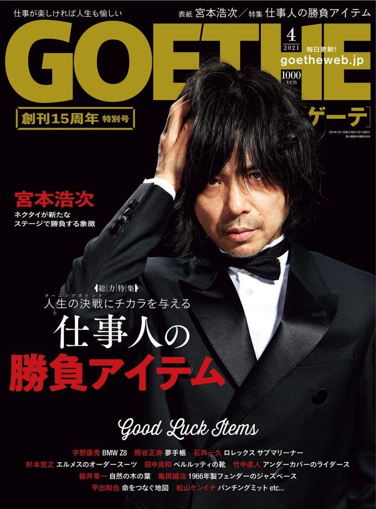 2月25日発売「GOETHE」にて、「ツキが舞いこむ 仕事場整理術」の特集が掲載されます