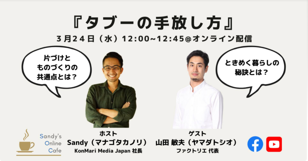 【Sandy's Online Cafe 3/24(水)開催のお知らせ】ファクトリエ代表山田氏と語る『タブーの手放し方』