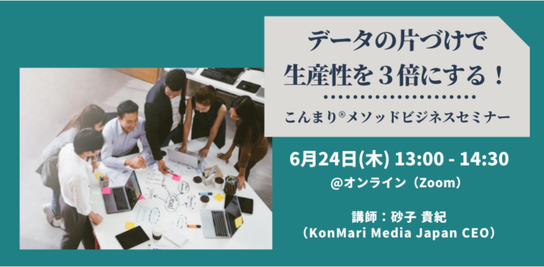 【6/24(木)開催決定!】データの片づけで生産性を3倍にする!こんまり®︎メソッド ビジネスセミナー
