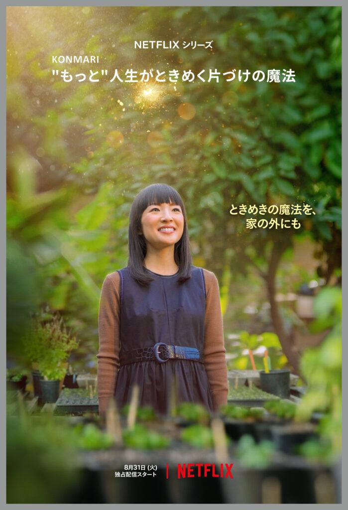 """【8/31(火)より公開!】Netflixで新シリーズ『KonMari 〜""""もっと""""人生がときめく片づけの魔法〜』"""